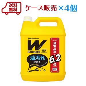 リニューアル 洗濯洗剤 WORKERS 作業着専用洗い 4500g ケース 4本入 業務用サイズ|fafa-online