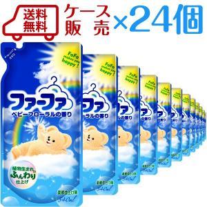 ファーファ 濃縮 柔軟剤 ケース販売 詰め替え  540ml×24個入 送料無料|fafa-online