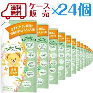 【ケース販売】ベビーファーファ 柔軟剤 濃縮柔軟剤 詰替540ml×24|fafa-online