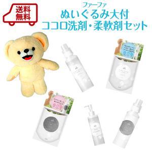 ファーファ ぬいぐるみ大付 ココロ洗剤・柔軟剤セット 送料無料|fafa-online
