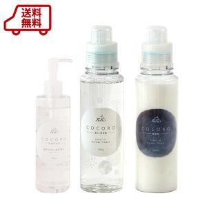 ファーファ ココロ 洗たく用洗剤・柔軟剤・台所洗剤セット 送料無料 新処方|fafa-online