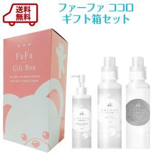 ファーファ ココロ ギフト箱(小)セット 液体洗剤 柔軟剤 食器用洗剤 送料無料 新処方|fafa-online
