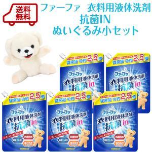 洗剤 ファーファの小さなぬいぐるみ付ファーファ衣料用液体洗剤抗菌IN セット 送料無料