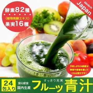 (大好評により半額続行!)82種の野菜酵素 フルーツ青汁 大...