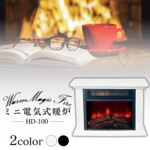 全国送料無料!(沖縄、離島は出荷不可となります)  分の部屋にさりげなく置ける、小さな電気暖炉です♪...
