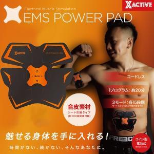 EMS 電池式 PU EMS POWER PAD 筋トレ ダイエット 腹筋 腹筋マシーン エクサパット エクスパット 送料無料|fafe