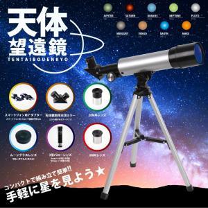 天体望遠鏡  スマホ対応 三脚付き 軽量コンパクト 天体観測 夜空 スマートフォン スマホアダプター