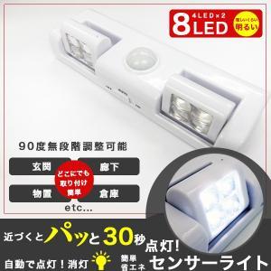 人感センサーライト ledセンサーライト 電池式  2灯式 自動点灯 夜間 配線不要 簡単設置 8LEDライト