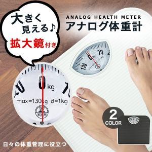 体重計 アナログヘルスメーター 拡大鏡付き 電池交換不要 シンプル機能 乗るだけ簡単|fafe
