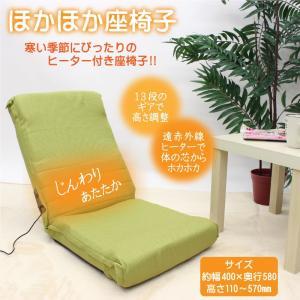 座椅子 ほかほかハイバックチェア リクライニング座椅子 高座椅子 おしゃれ チェア 一人掛けソファ|fafe