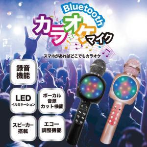 ブルートゥース カラオケマイク ワイヤレス スピーカー付き ハンドマイク Bluetooth