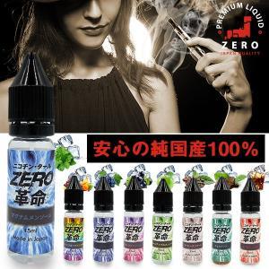 電子タバコ リキッド 国産 日本製 プルームテック 禁煙グッズ 電子たばこ ベースリキッド メンソー...