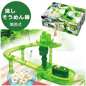 BIGサイズ 流しそうめん器 そうめん流し器  そうめんスライダー ウォータースライダー 電池式  送料無料