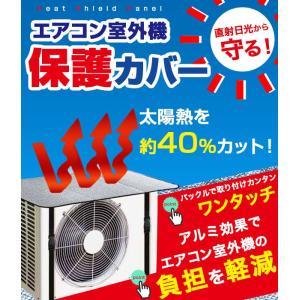 エアコン 室外機カバー 室外機 日よけ 保護カバー 500ポイント消化 アルミカバー エアコンカバー 省エネ 直射日光 節電対策 遮熱 直射日光 室外機 反射板