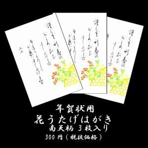 年賀 はがき 和紙 年賀状 葉書 和風 ハガキ 冬 イラスト...