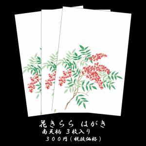 年賀 はがき 寒中見舞い ハガキ 和紙年賀状  和風【花きら...