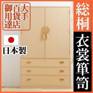 総桐衣装箪笥 綾鼓(あやつづみ) 桐タンス 桐たんす 着物 収納