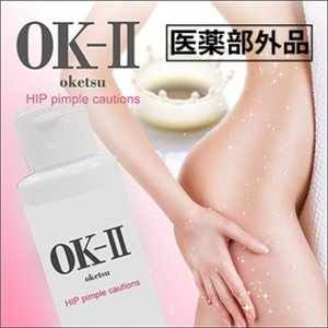 OK-II オッケーツー 医薬部外品 おしりニキビ 背中ニキビ 乳液|fainez-net
