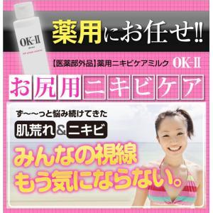 OK-II オッケーツー 医薬部外品 おしりニキビ 背中ニキビ 乳液|fainez-net|03