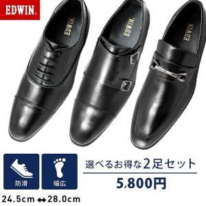 【EDWIN ビジネスシューズ 2足セット】ブラックシューズ 黒靴 軽量 幅広 仕事靴 紳士靴 ストレートチップ 内羽根 ダブルモンク ビット edm004-5-6set|fairstone