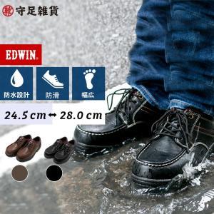 スニーカー メンズ 防水 エドウィン レインシューズ ウォーキング 黒 茶 20 30 40 50代 トレッキング EDWIN 通勤 edm3500|fairstone