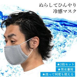 ぬらしてひんやり冷感マスク 2枚セット 接触冷感マスク 夏用マスク 接触冷感 冷たい 夏 涼しい マスク 洗える 作業用 大きめ 男女兼用 2枚組|fairstone