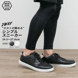 メンズ スニーカー かかとが踏める靴 2WAYシューズ クッションインソール ローカット 紳士靴 黒 白 ROCKGEAR rg700 fairstone