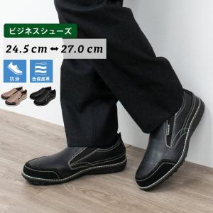 スリッポン ヒモなし カジュアルシューズ スニーカー通勤 黒 茶 紳士靴 サイドゴア ウォーキング 24.5 25 26 27 28 SG9610|fairstone