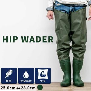ナイロンウェーダーセパレート ヒップウェーダー ウェーダー 長靴 完全防水 WDHIP|fairstone