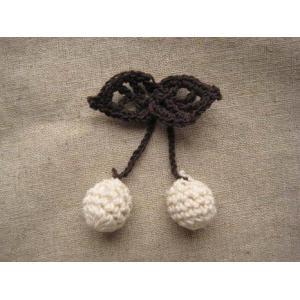 手編みのさくらんぼのモチーフ(クリームベージュ×こげ茶) fairy-lace