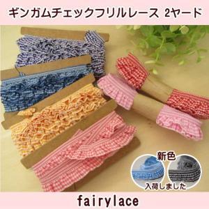 ギンガムチェックフリルレース2ヤード|fairy-lace