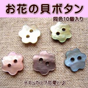手芸 貝ボタン シェルボタン オリジナルカラー (お花)|fairy-lace