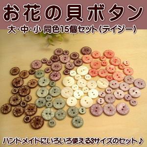 手芸 ボタン お花の貝ボタン 大中小 15個セット (デイジー)|fairy-lace