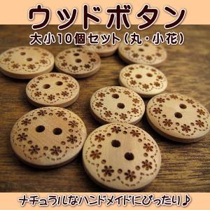 ウッドボタン 大小10個セット (丸・小花)|fairy-lace
