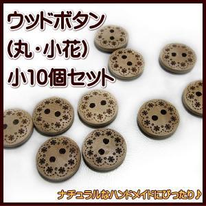 ウッドボタン 小サイズ 10個セット (丸・小花)|fairy-lace