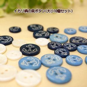 手芸 マリンな イカリ柄 の 貝ボタン 大小10個セット|fairy-lace