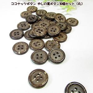 ボタン ココナッツボタン やしの実ボタン 30個セット 丸【手芸】|fairy-lace