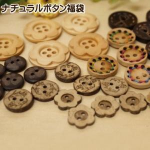 【メール便送料無料】 ボタン福袋 ナチュラルボタン 30個入り 福袋 fairy-lace