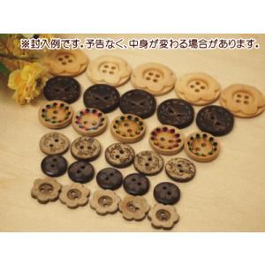 【メール便送料無料】 ボタン福袋 ナチュラルボタン 30個入り 福袋 fairy-lace 02