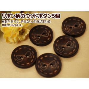 【メール便送料無料】 ボタン福袋 ナチュラルボタン 30個入り 福袋 fairy-lace 03