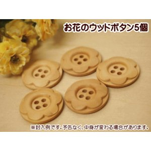 【メール便送料無料】 ボタン福袋 ナチュラルボタン 30個入り 福袋 fairy-lace 04