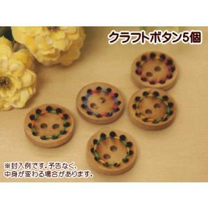 【メール便送料無料】 ボタン福袋 ナチュラルボタン 30個入り 福袋 fairy-lace 05