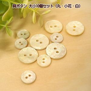 貝ボタン 大小 10個セット (丸・小花・白)|fairy-lace
