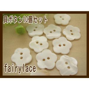 【手芸】ボタン 貝ボタン10個セット(5枚花びら・18mm)|fairy-lace