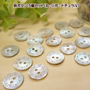 手芸 貝ボタン 15個セット (丸・小花・ナチュラル)|fairy-lace