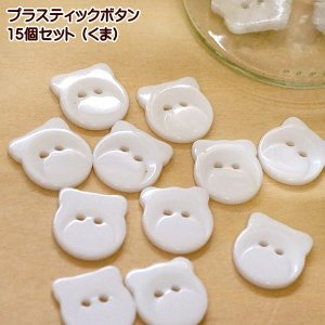 プラスティックボタン15個セット(くま)|fairy-lace