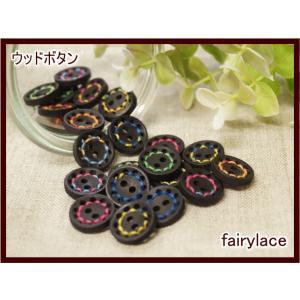 ボタン ウッドボタン ステッチボタン20個セット(カラフルステッチ)|fairy-lace
