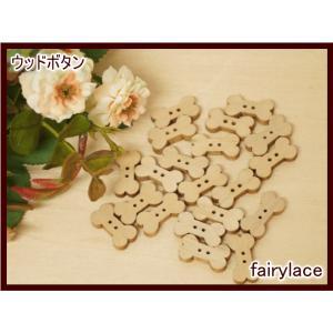 ウッドボタン20個セット(わんちゃん大好き♪ほね型ウッドボタン)|fairy-lace