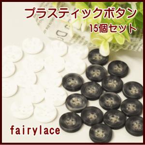 手芸 プラスティックボタン 15個セット (マーブルボタン・小 15mm)|fairy-lace