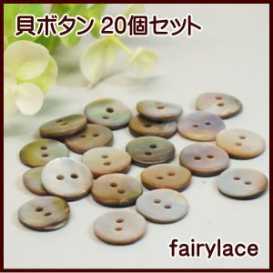 貝ボタン 20個セット (13mm・丸・小)|fairy-lace